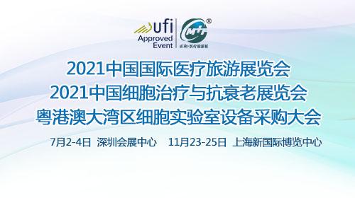 中国国际医疗旅游展(CMTF)