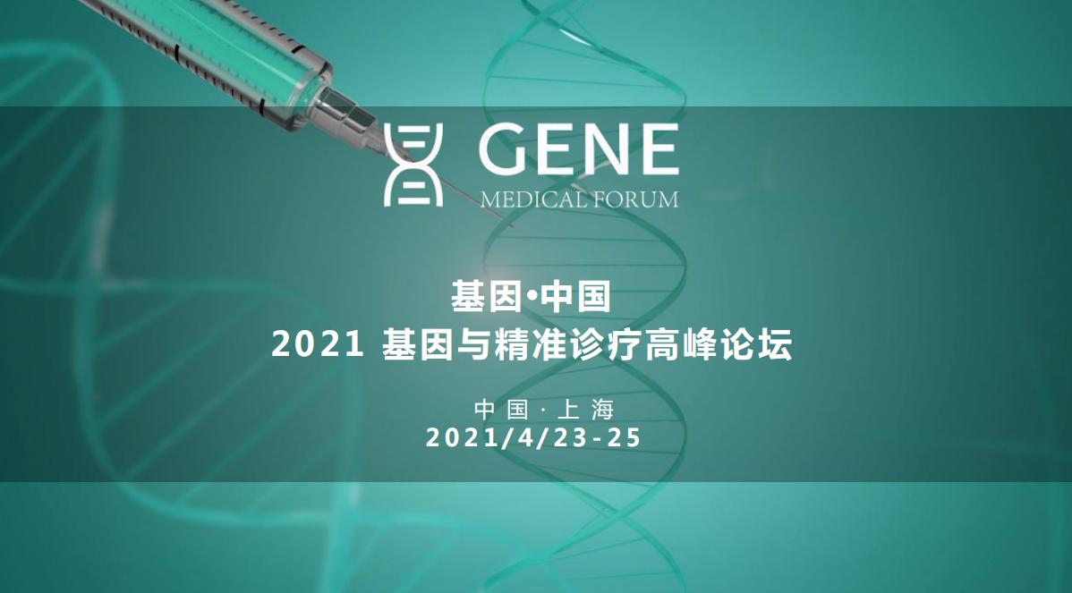 参会通知 2021 基因.中国 2021 基因与精准诊疗高峰论坛